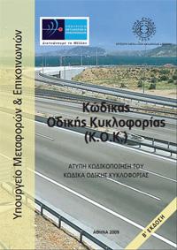 Κώδικας Οδικής Κυκλοφορίας